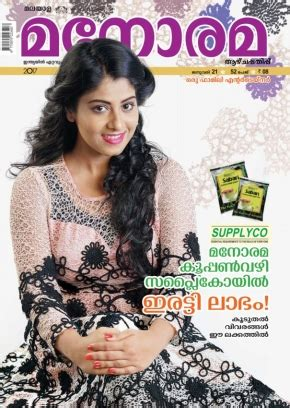 Manorama Weekly Magazine January 21, 2017 issue – Get your